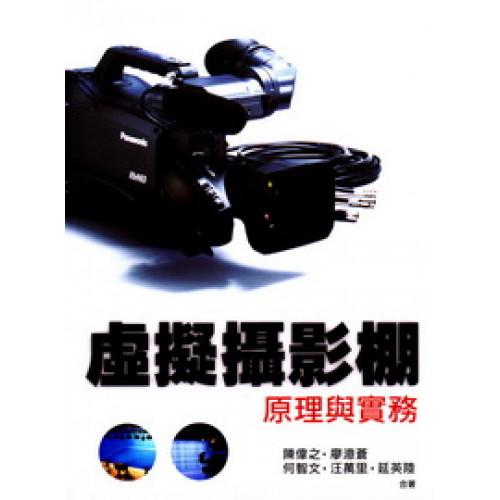 虛擬攝影棚原理與實務