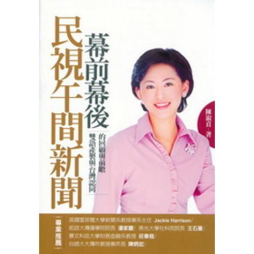 民視午間新聞幕前幕後:雙語產製與台灣認同的回顧與前瞻
