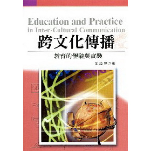 跨文化傳播-教育的體驗與實踐