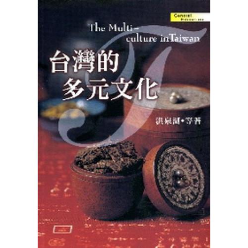 台灣的多元文化