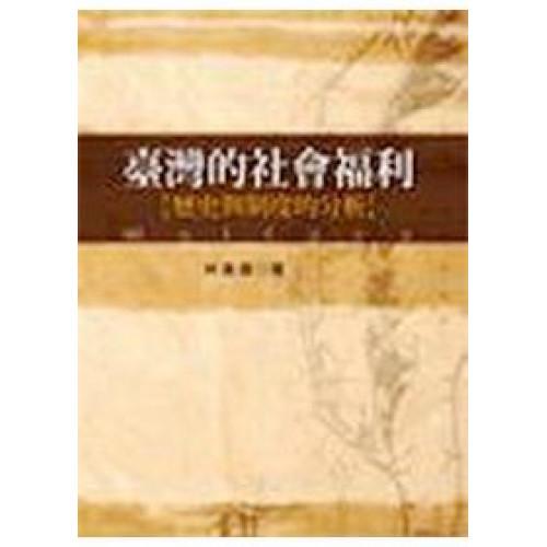 臺灣的社會福利:歷史與制度的分析
