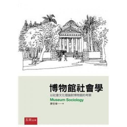 博物館社會學(MuseumSociology):以社會文化理論對博物館的考察