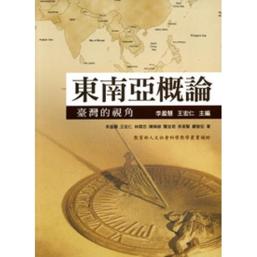 東南亞概論:臺灣的視角