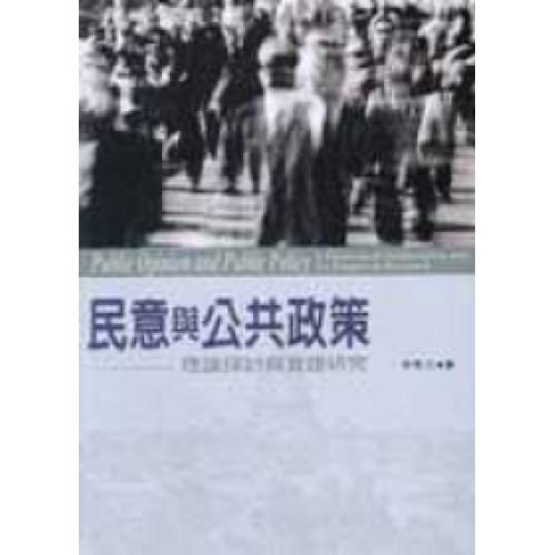 民意與公共政策-理論探討與實證研究