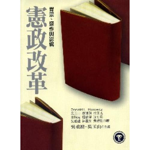 憲政改革-背景、運作與影響