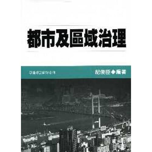 都市及區域治理
