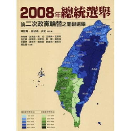 2008年總統選舉:論二次政黨輪替之關鍵選舉