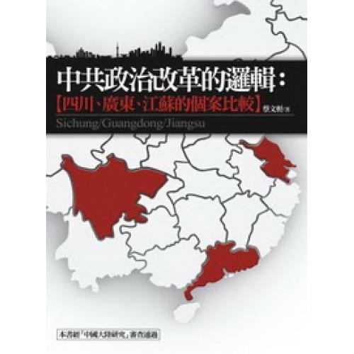 中共政治改革的邏輯:四川、廣東、江蘇的個案比較