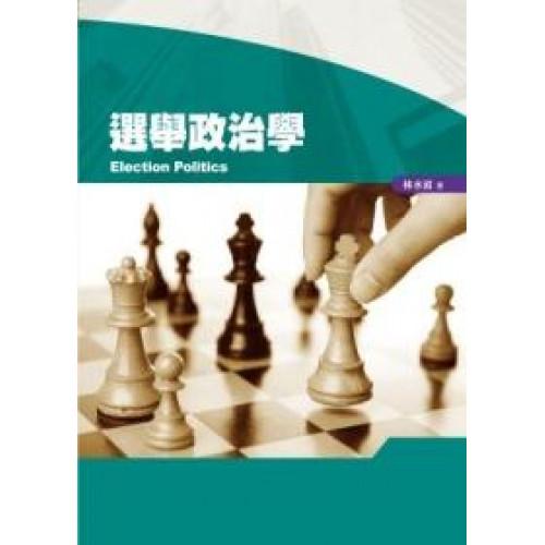 選舉政治學