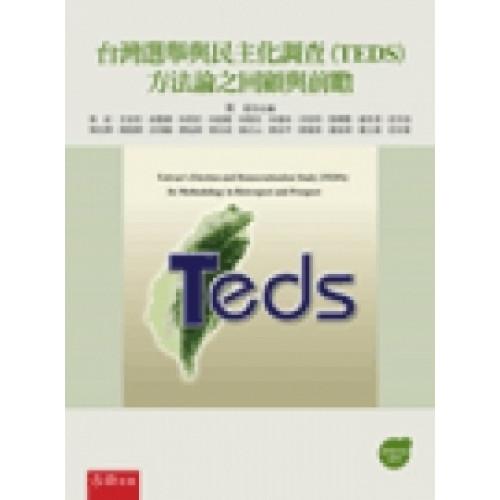 台灣選舉與民主化調查(TEDS)方法論之回顧與前瞻