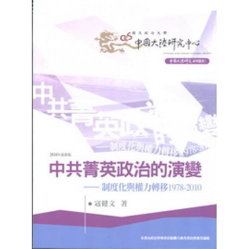 中共菁英政治的演變-制度化與權力轉移1978-2010