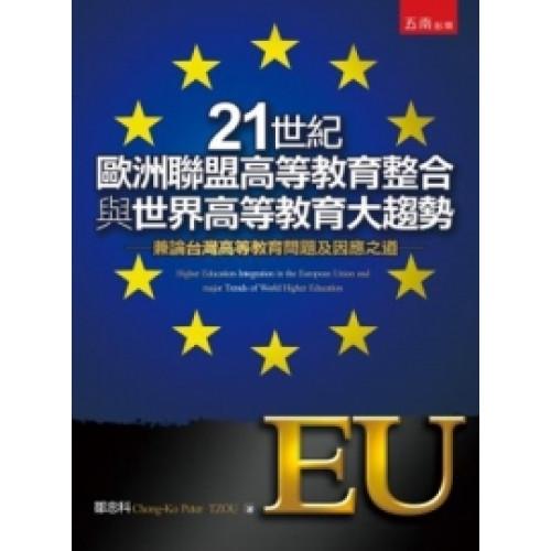 21世紀歐洲聯盟高等教育整合與世界高等教育大趨勢-兼論台灣高等教育問題及因應之道
