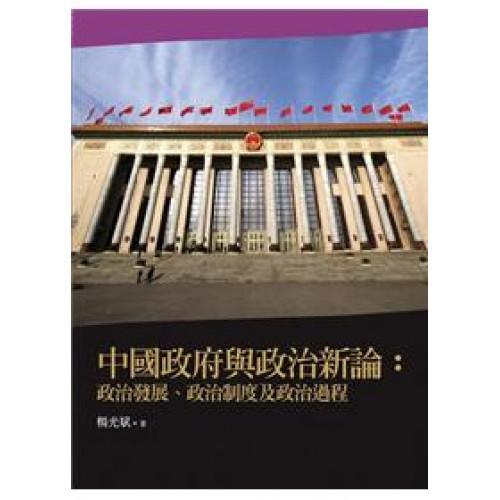 中國政府與政治新論:政治發展、政治制度及政治過程