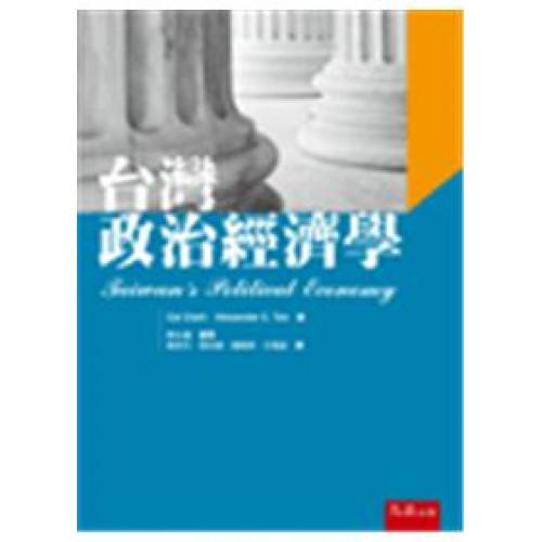 台灣政治經濟學