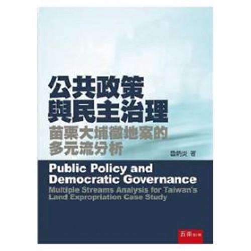 公共政策與民主治理:苗栗大埔徵地案的多元流分析