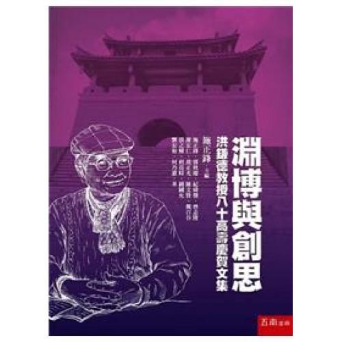 淵博與創思-洪鎌德教授八十高壽慶賀文集