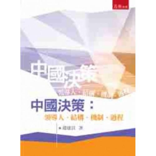中國決策:領導人、結構、機制、過程