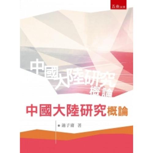 中國大陸研究概論