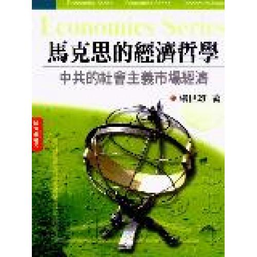 馬克思的經濟哲學:中共的社會主義市場經濟