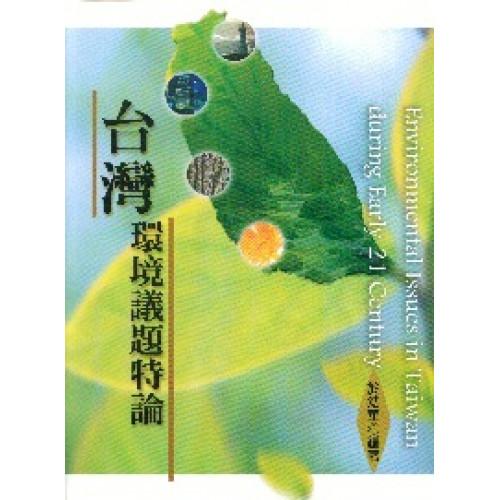 台灣環境議題特論