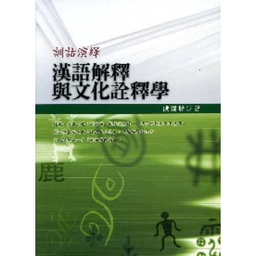 訓詁演繹:漢語解釋與文化詮釋學