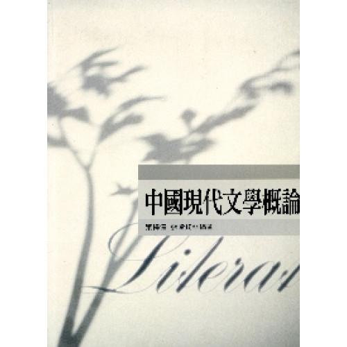 中國現代文學概論