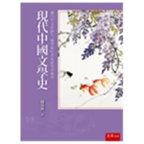 現代中國文學史