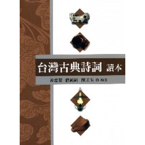 台灣古典詩詞讀本