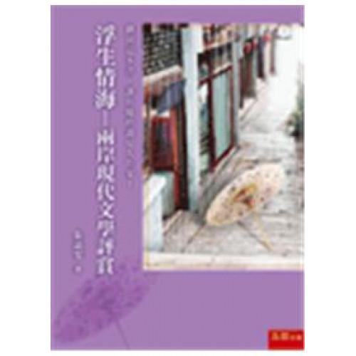 浮生情海-兩岸現代文學評賞