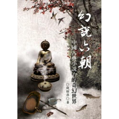 幻說六朝─中國古典小說中的奇幻世界