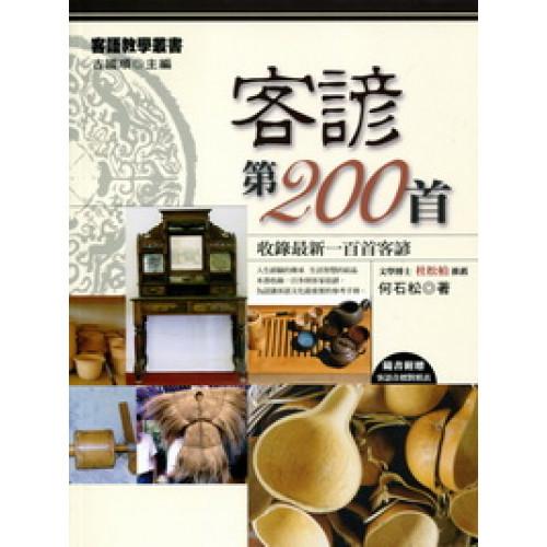 客諺第200首:收錄最新一百首客諺