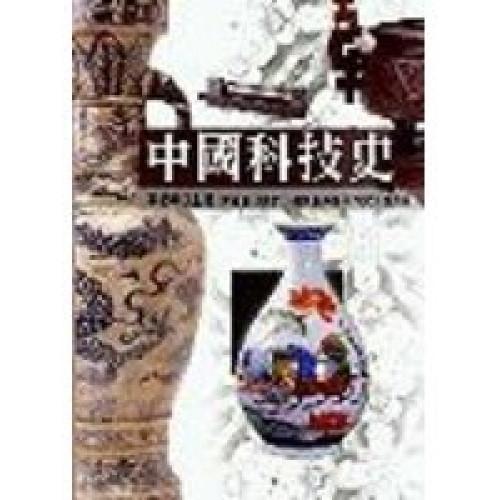 中國科技史