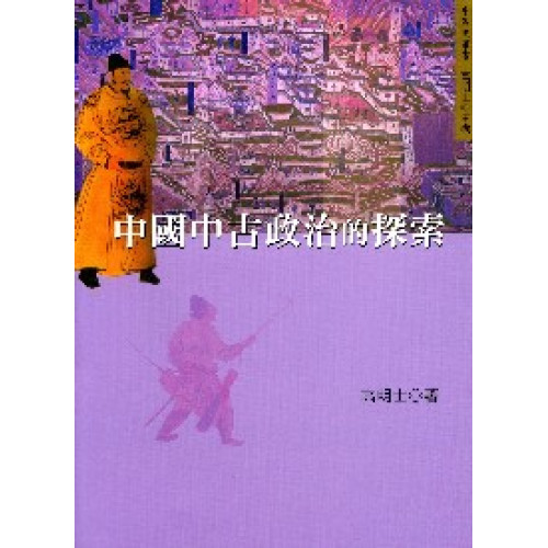 中國中古政治的探索