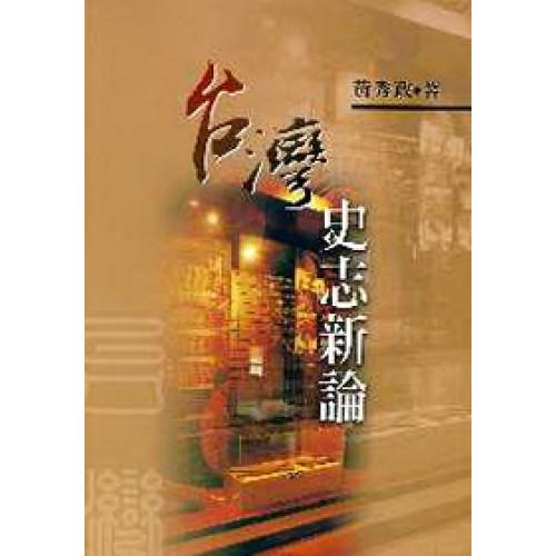 台灣史志新論
