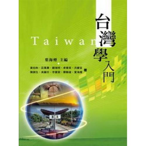 台灣學入門