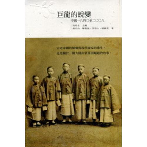 巨龍的蛻變-中國一八四○至二○○八