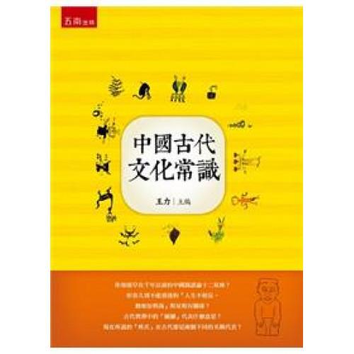 中國古代文化常識