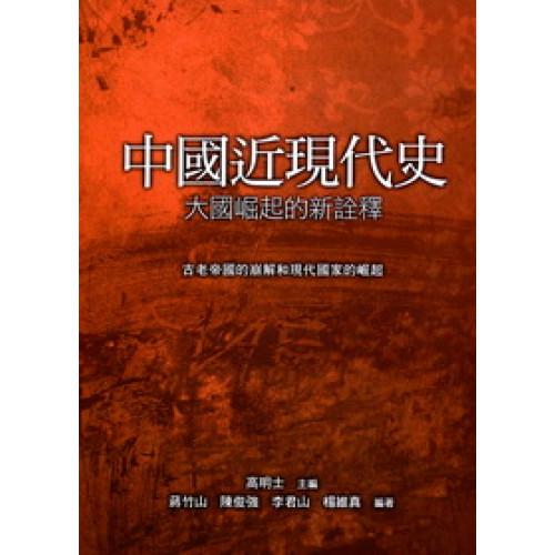 中國近現代史-大國崛起的新詮釋