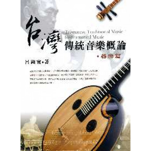 台灣傳統音樂概論.器樂篇