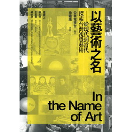 以藝術之名:從現代到當代,探索台灣視覺藝術