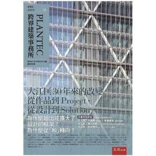 PLANTEC:跨界建築事務所
