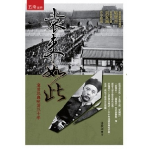 袁來如此-袁世凱與晚清三十年