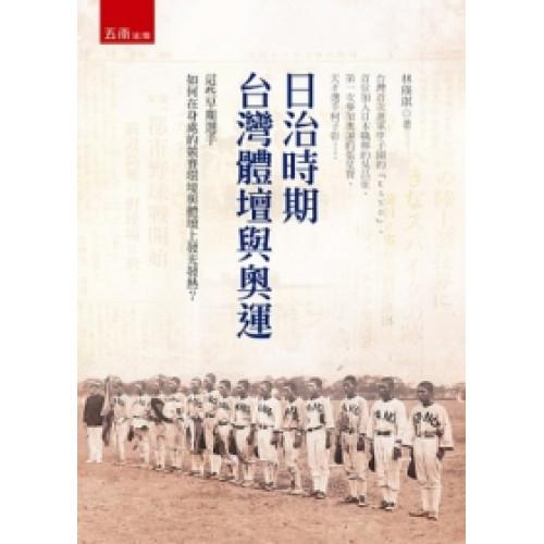 日治時期台灣體壇與奧運