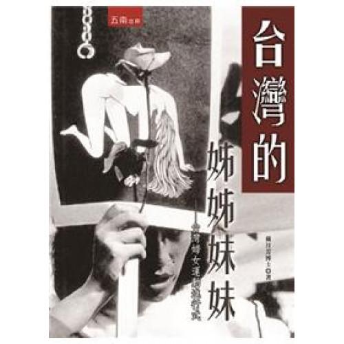 台灣的姊姊妹妹-台灣婦女運動進行式