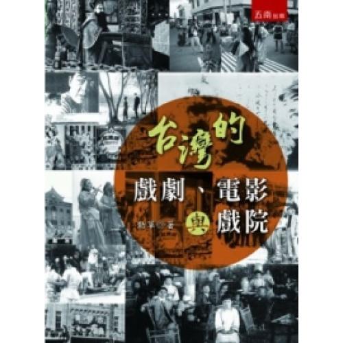 台灣的戲劇、電影與戲院