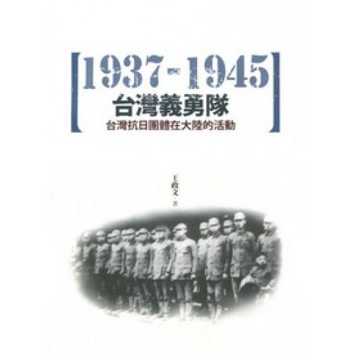 台灣義勇隊-台灣抗日團體在大陸的活動(1937-1945)