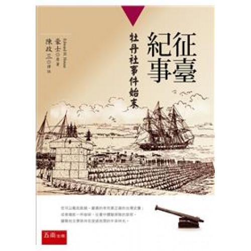 征臺紀事-牡丹社事件始末