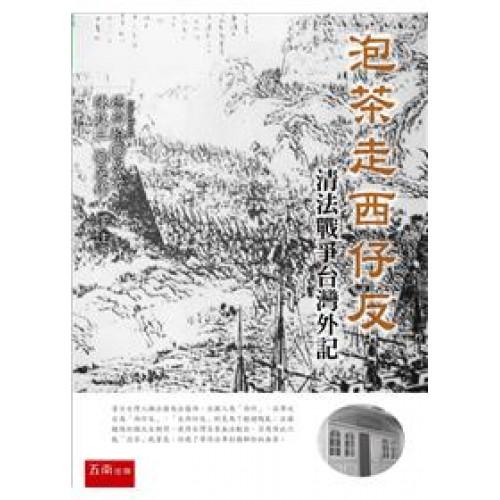 泡茶走西仔反:清法戰爭台灣外記