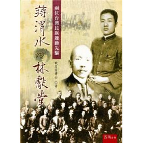 蔣渭水VS林獻堂-兩位台灣民族運動先驅