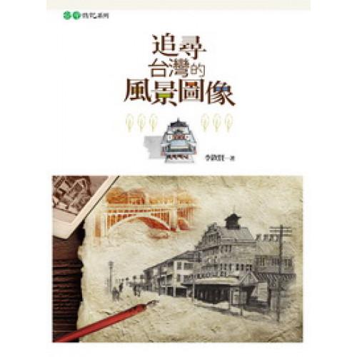 追尋台灣的風景圖像
